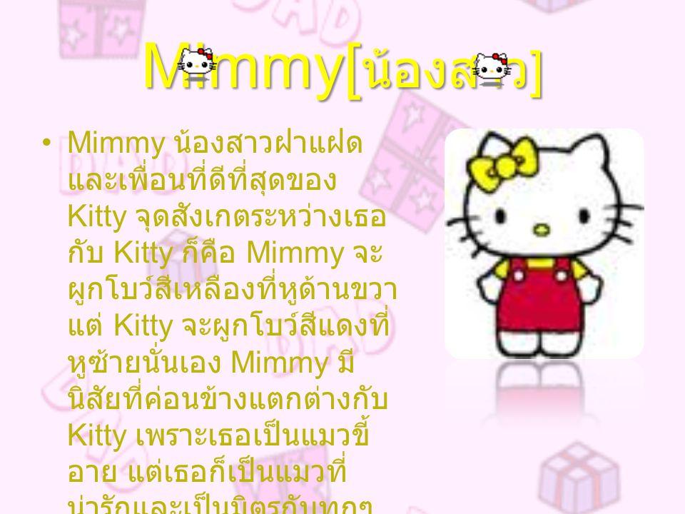 Mimmy[น้องสาว]